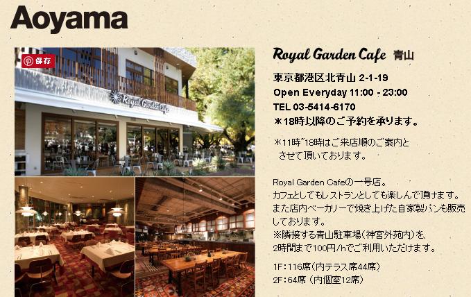 青山ロイヤルガーデンカフェ