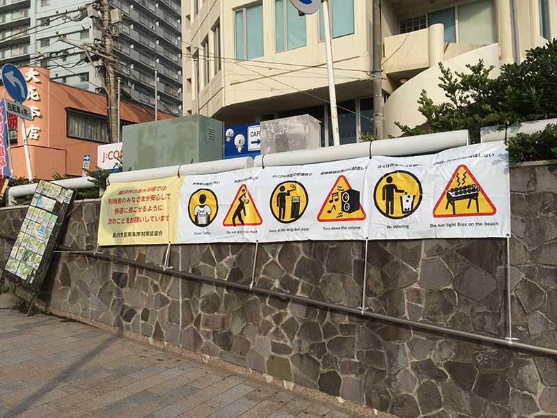 ざっくりとした江ノ島片瀬海岸の海水浴場ルール