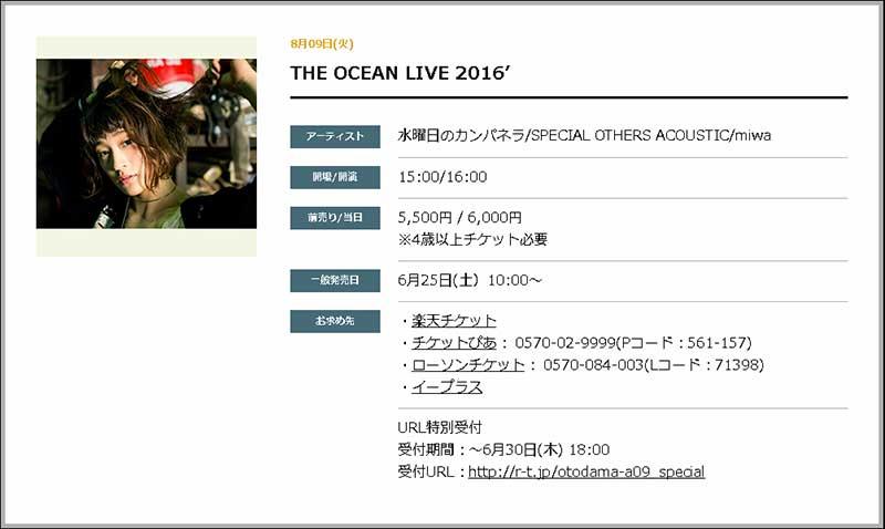 8月09日THE-OCEAN-LIVE-2016'