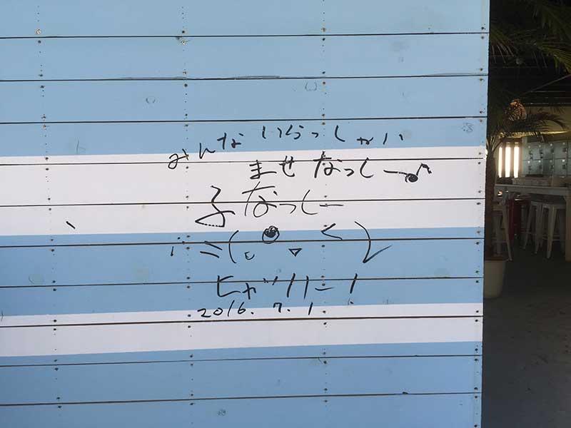 壁にふなっしーの直筆サインが!