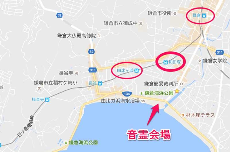 音霊会場までのアクセス最寄駅は和田塚駅