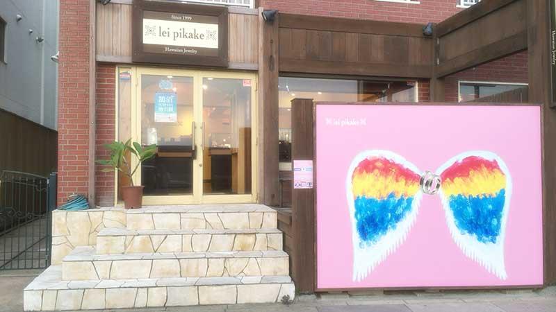 ハワイアンジュエリー専門店「lei pikake(レイピカケ)」湘南鵠沼店