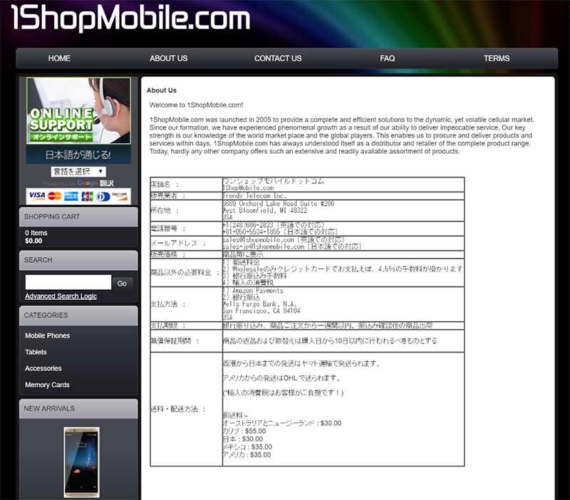 「1ShopMobile.com」とは?