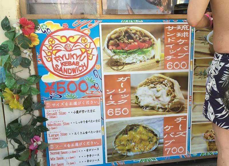 この夏人気の琉球ケバブサンドイッチ