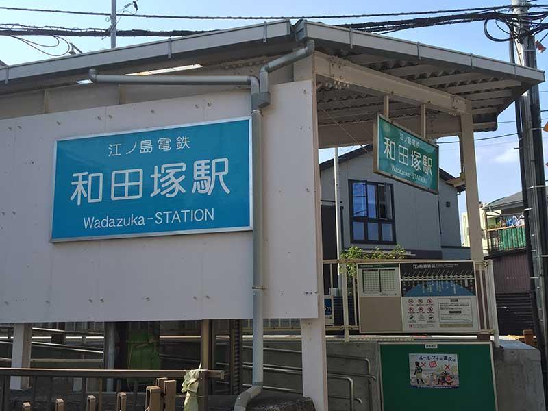 江ノ電「和田塚駅」で降りて