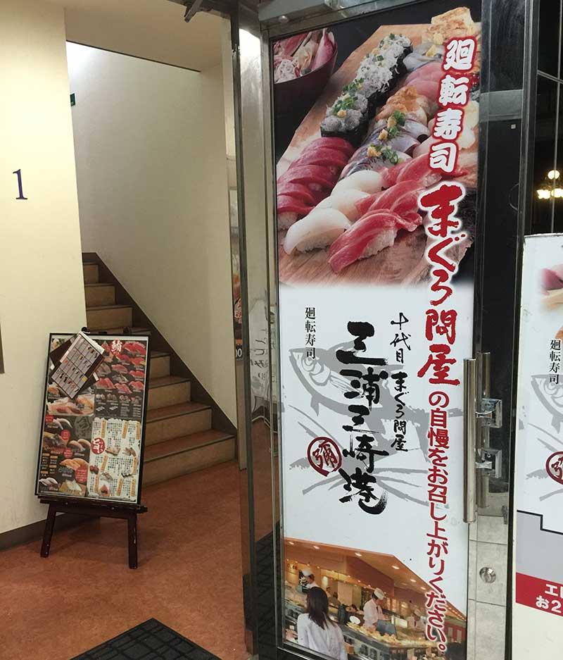 2階が三崎港です