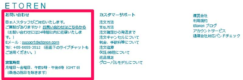「ETOREN」は日本語サポートが豊富