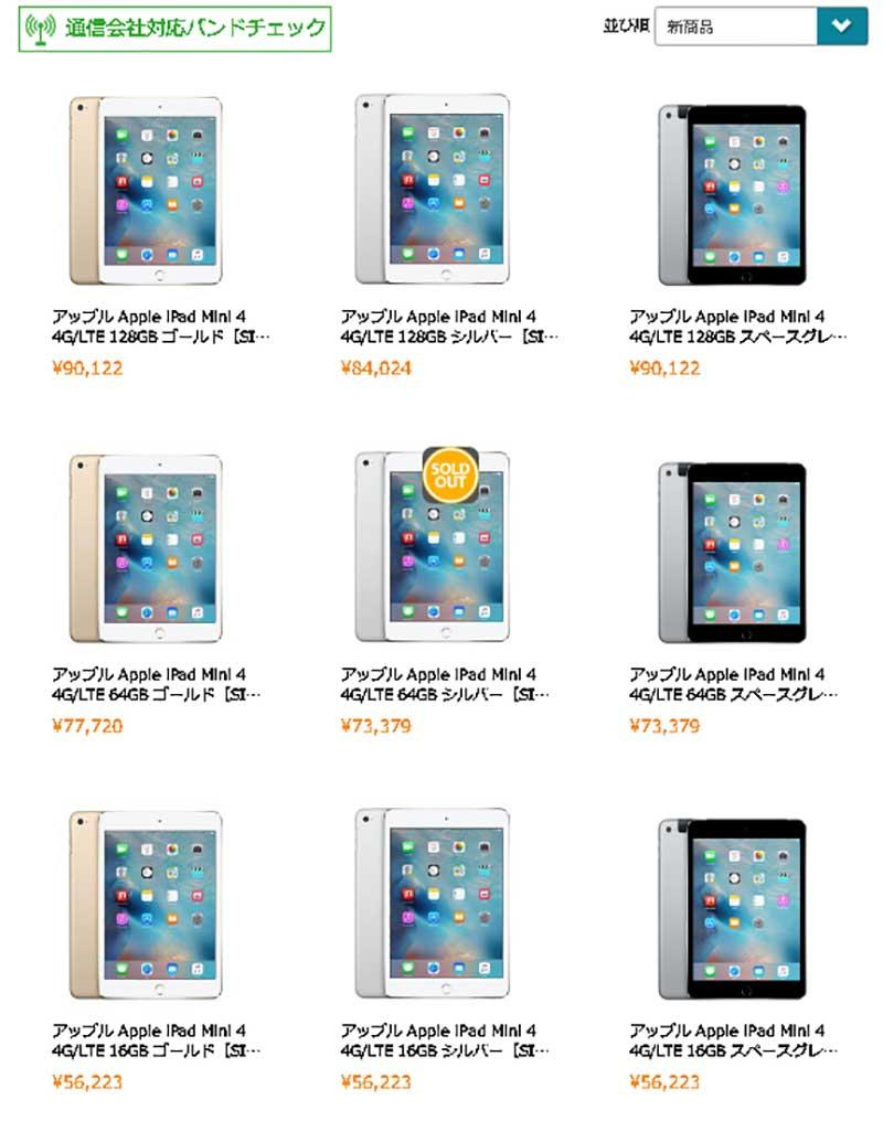 iPadシリーズなどもたくさん