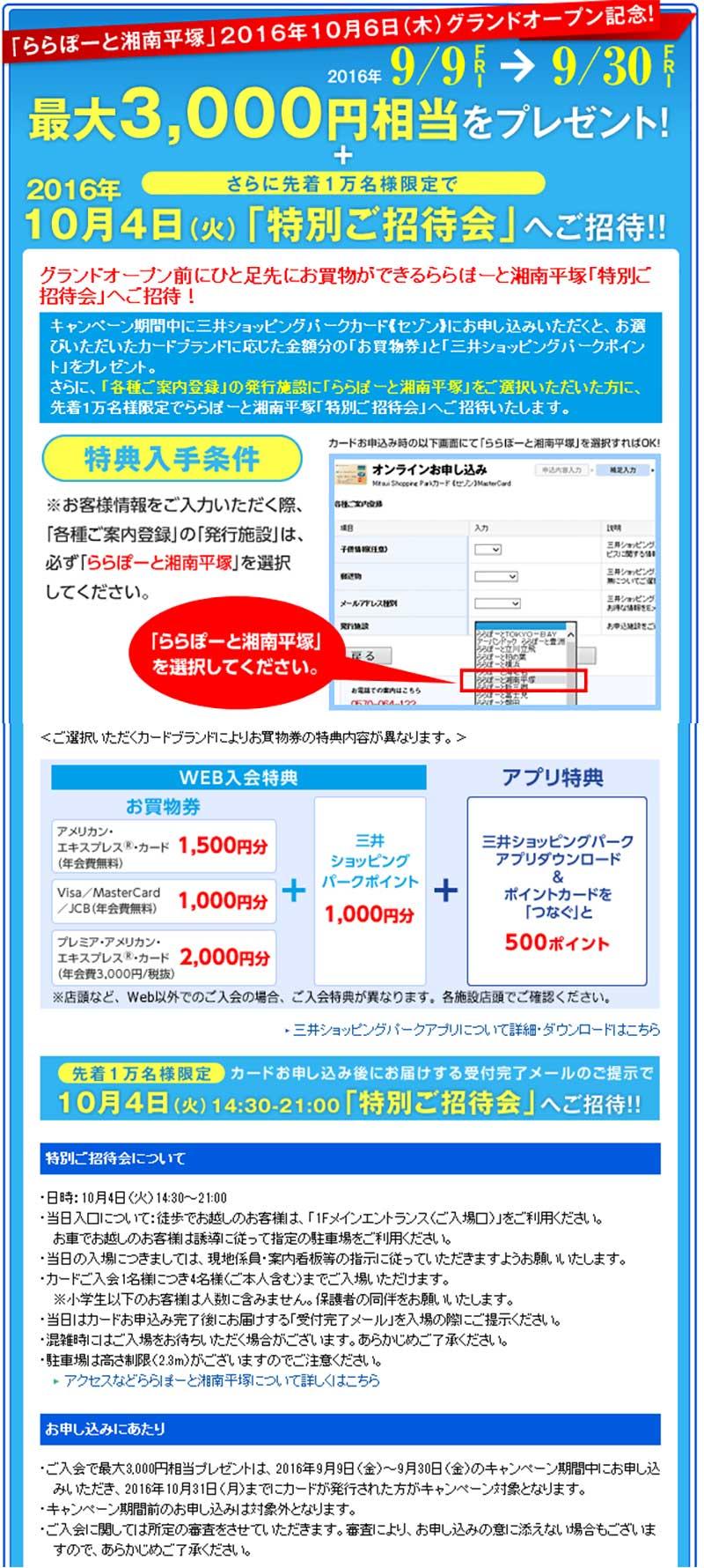 【ららぽーと湘南平塚】プレオープン10月4日に確定!3000円もプレゼント!