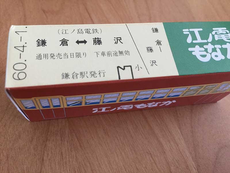 江ノ電の切符
