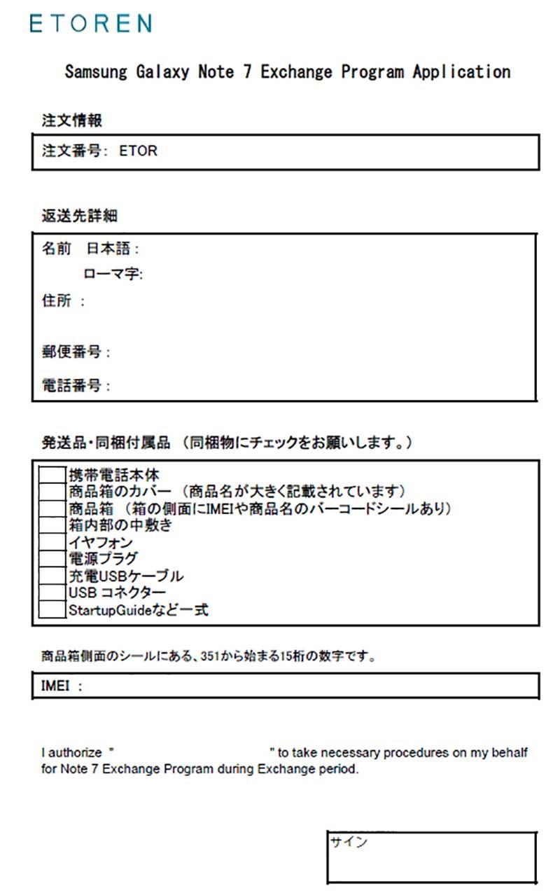 GalaxyNote7リコール交換プログラム必要書類