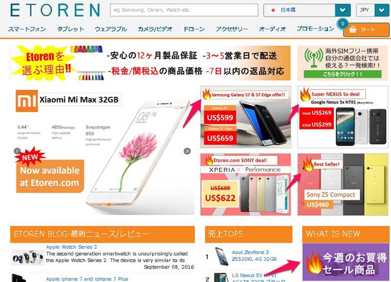 「ETOREN」のホームページに炎マークがいっぱい