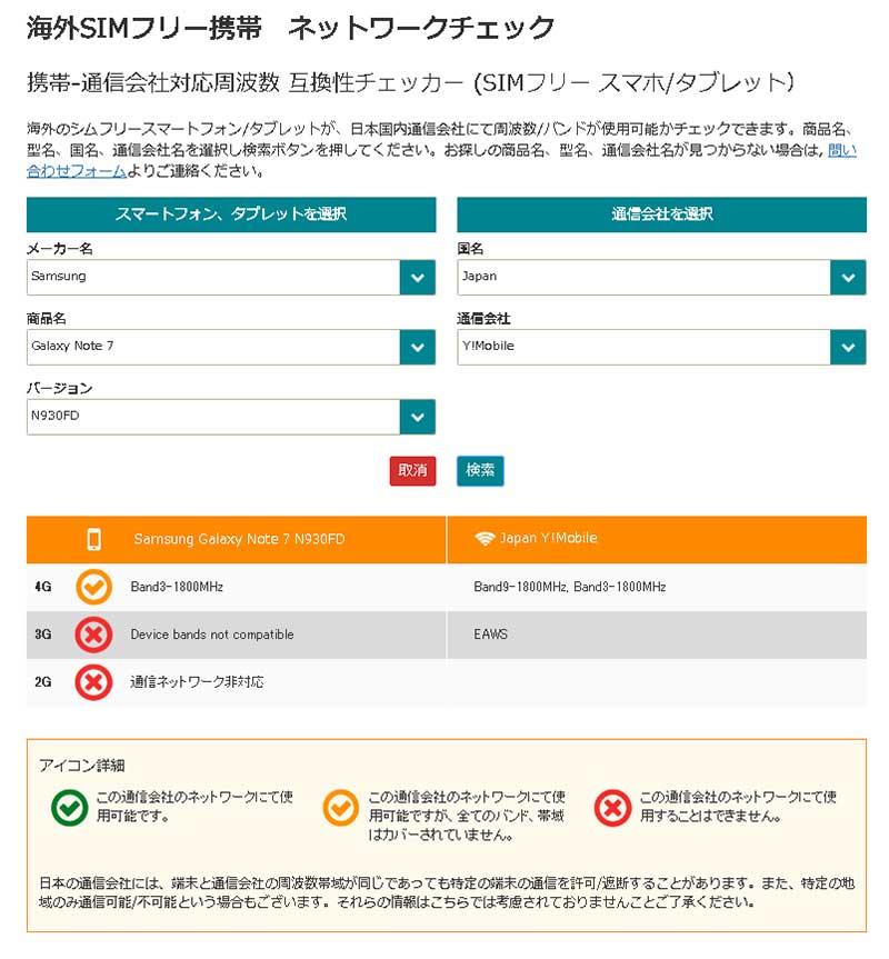 海外SIMフリー携帯ネットワークチェックツール