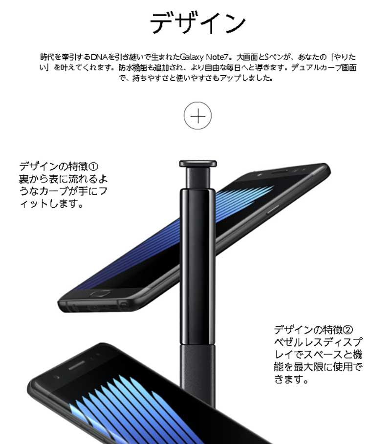 SamsungはGalaxyNote7を日本で売る気だったのでは