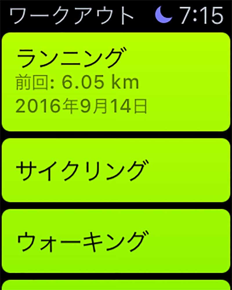 今日は6km走りました