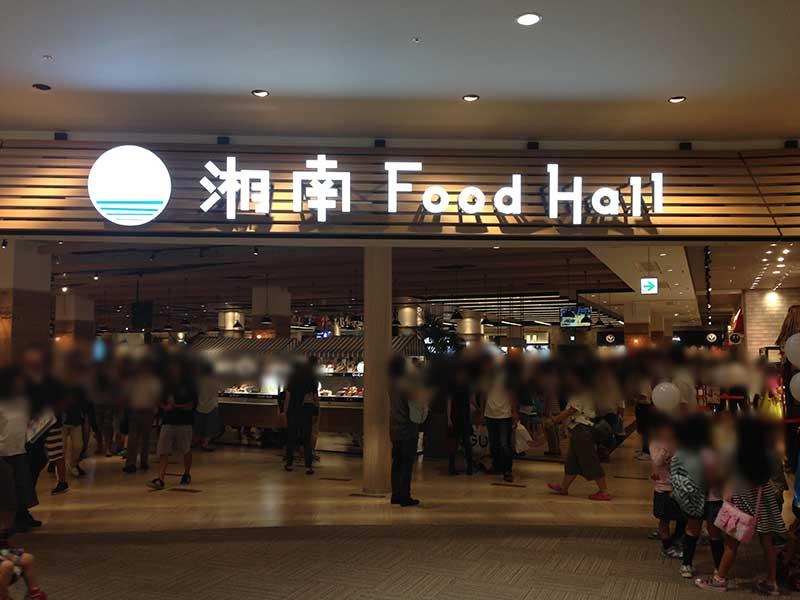 3階フードコート「湘南Food-Hall」