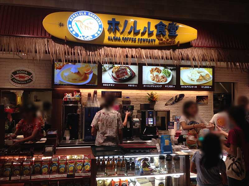 ハワイアンパンケーキのホノルル食堂