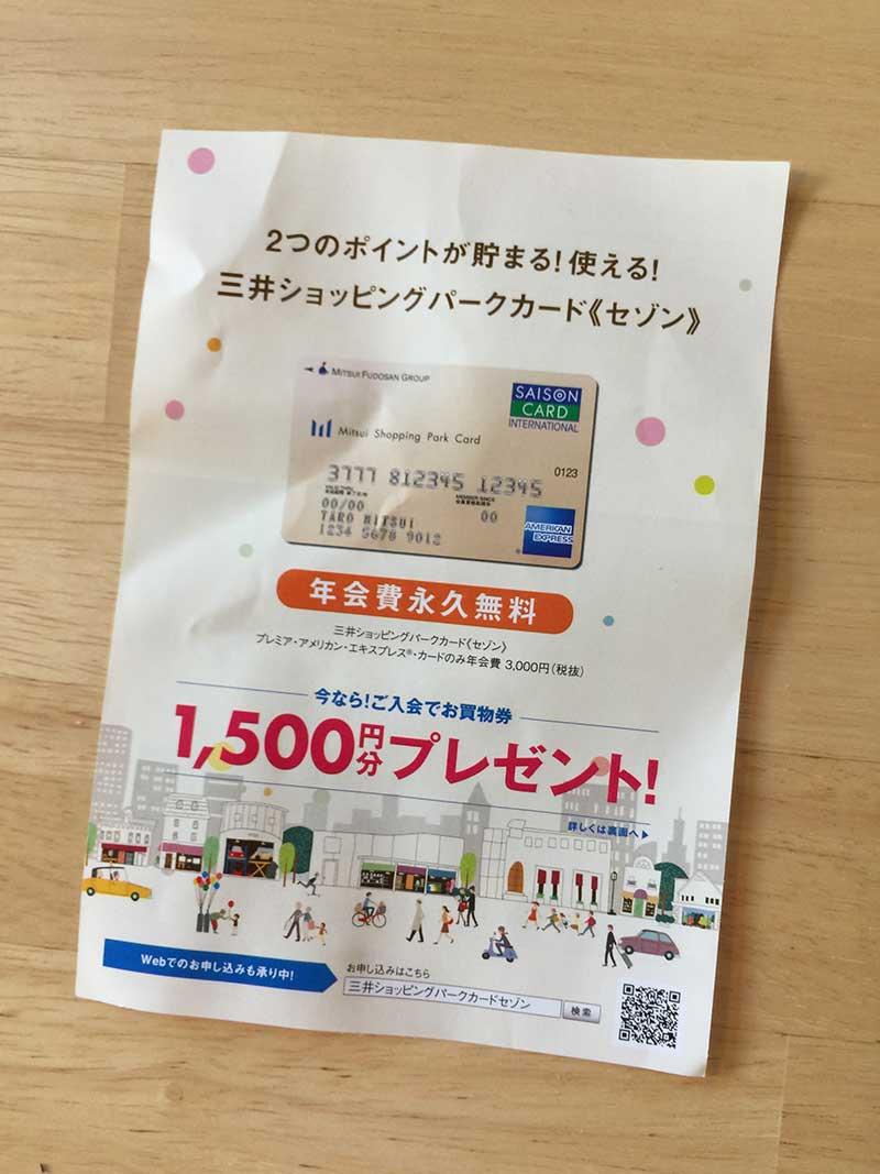 カードを作れば買い物券と「特別招待会」の招待状がもらえます!