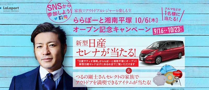 ららぽーと湘南平塚キャンペーン情報
