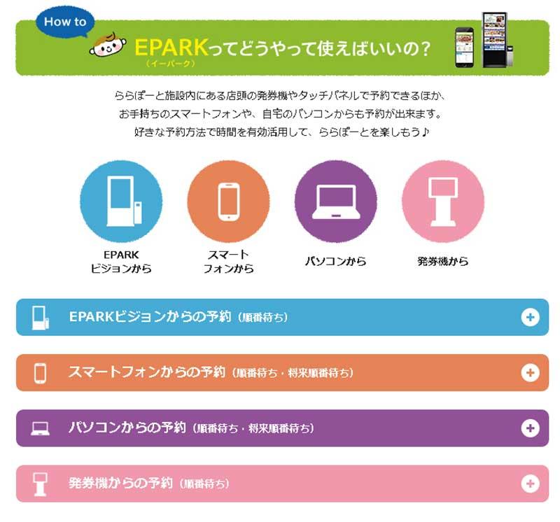 EPARK(イーパーク)予約方法