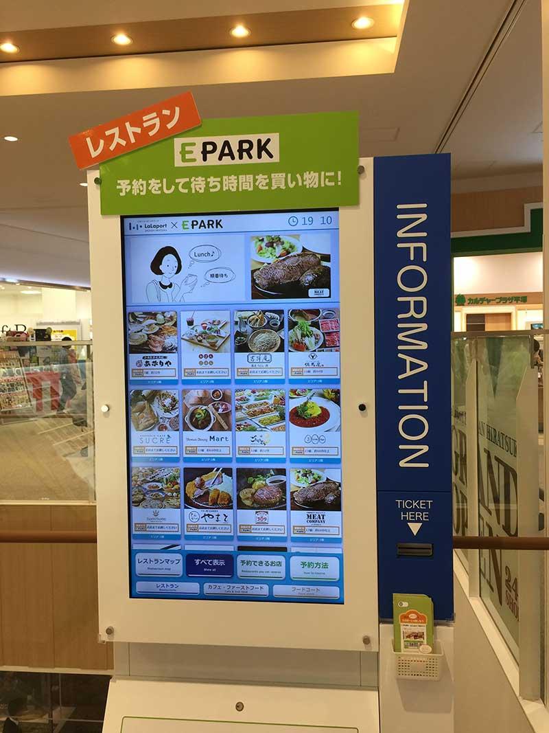 施設内にあるレストラン予約システム「EPARK」