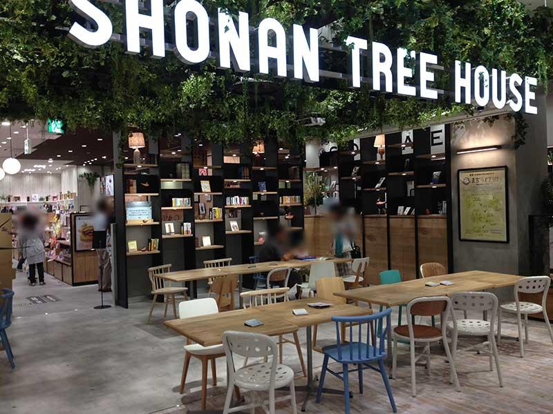 コミュニティースペースの「SHONAN-TREE-HOUSE」