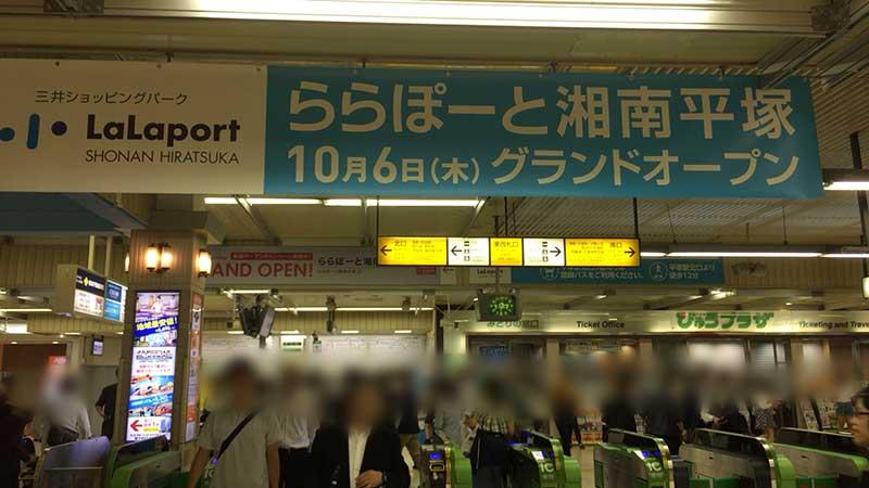 平塚駅北口かららぽーとに向かいます