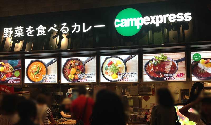 有名な野菜カレー