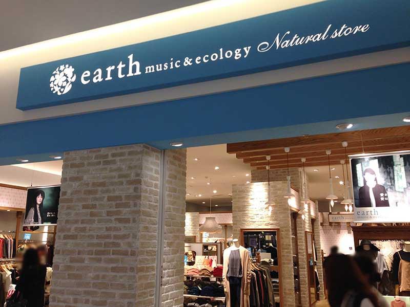 earthもブルー調で