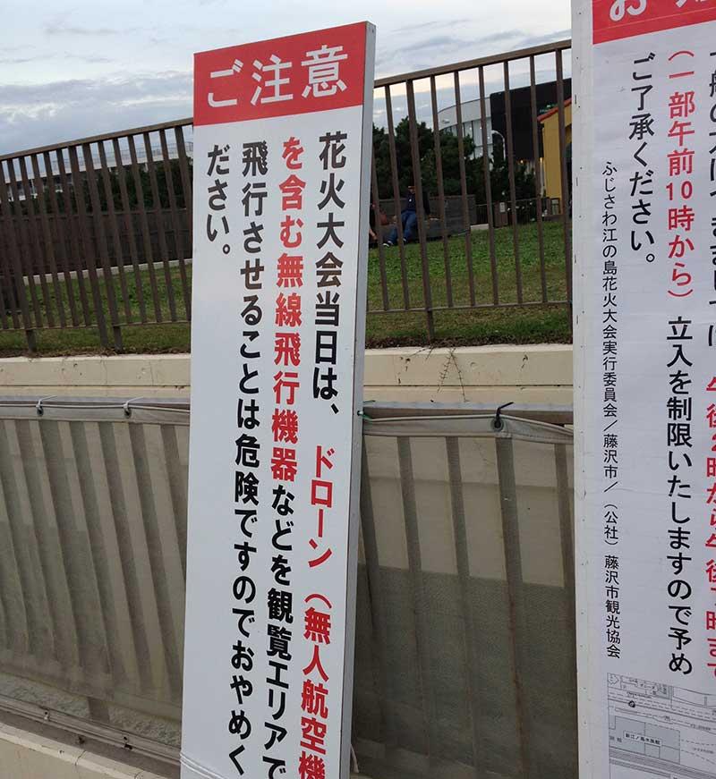江ノ島花火大会はドローン撮影は禁止です