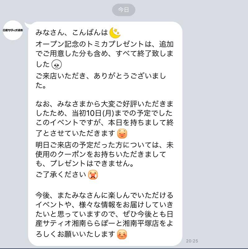 オリジナルトミカキャンペーン終了のお知らせ
