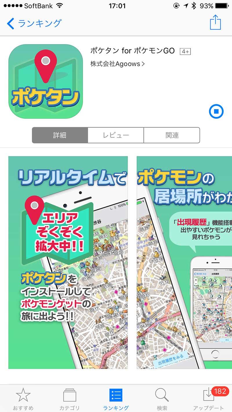 レアポケモンの出現場所がわかるアプリ「ポケタン」