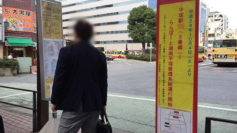 ららぽーと湘南平塚までのバスが運行
