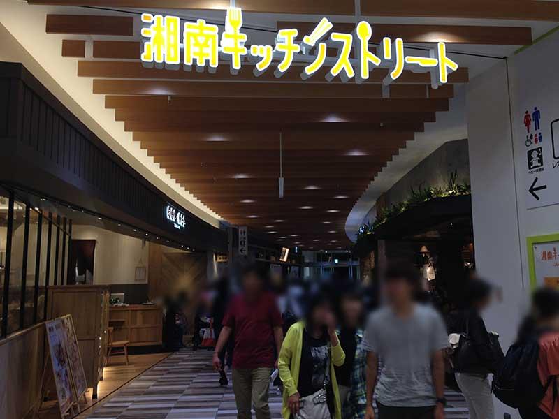 大賑わいの「湘南キッチンストリート」