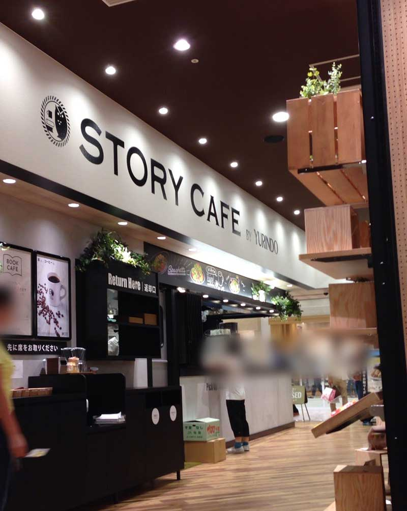 有隣堂に併設されたブックカフェ「STORY-CAFE」