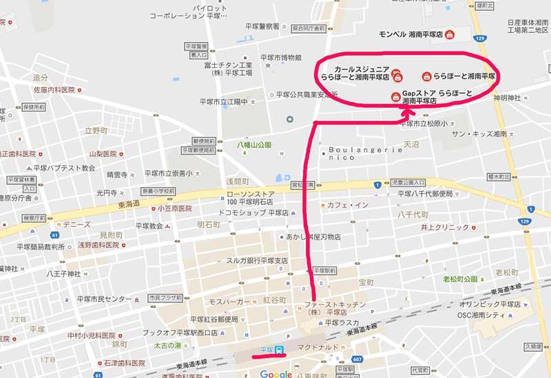 ららぽ平塚は徒歩でも行ける