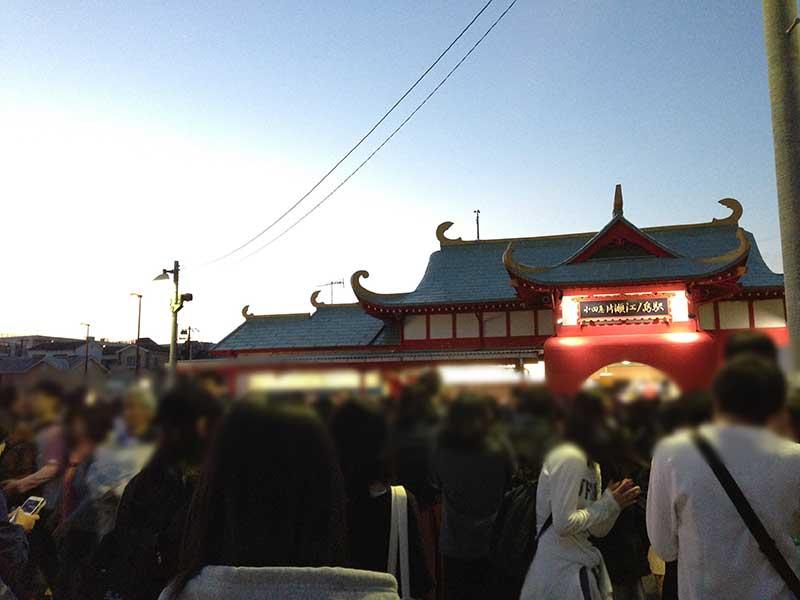 片瀬野島駅も大混雑