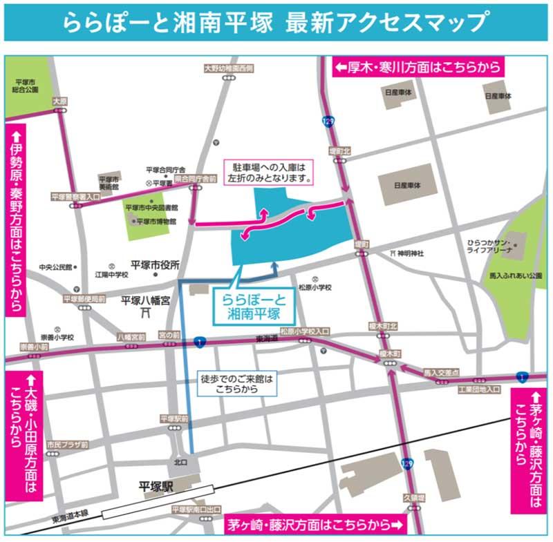 「ららぽーと湘南平塚」アクセスマップ