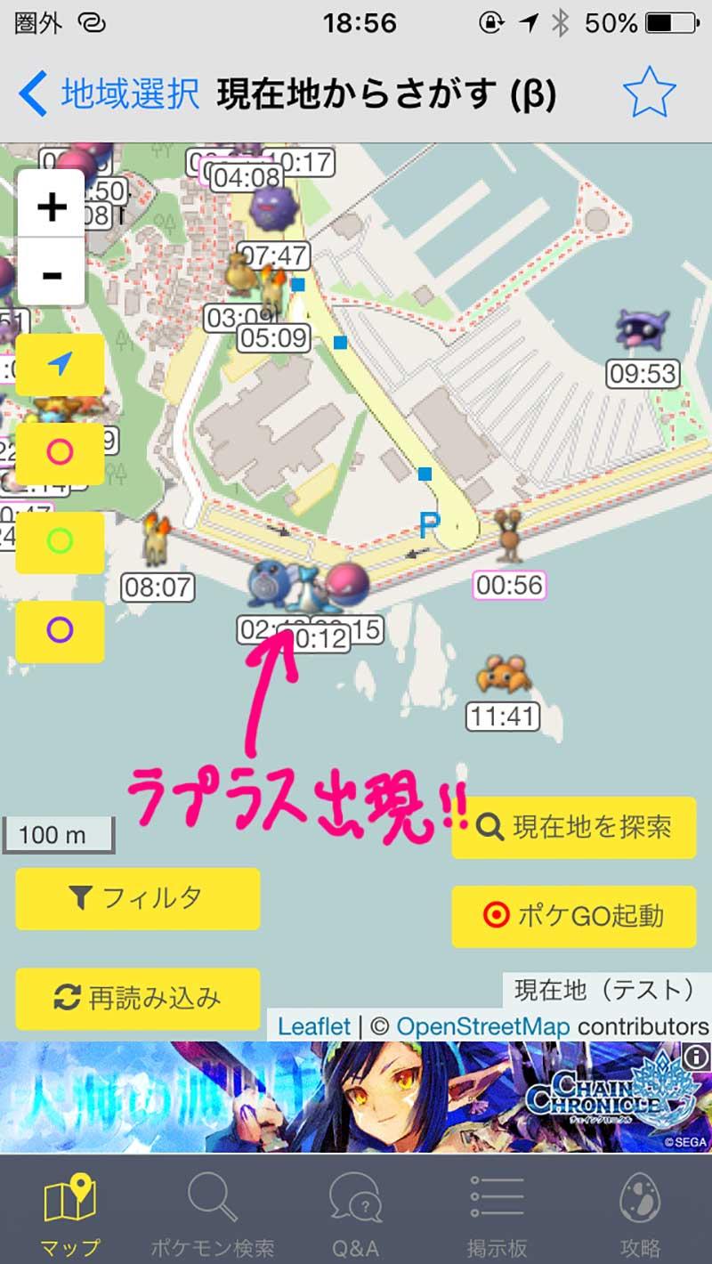 江ノ島にラプラスが出現!