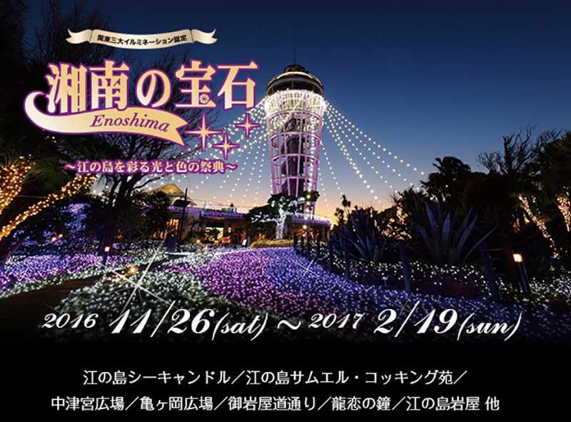 江ノ島シーキャンドル湘南の宝石2016