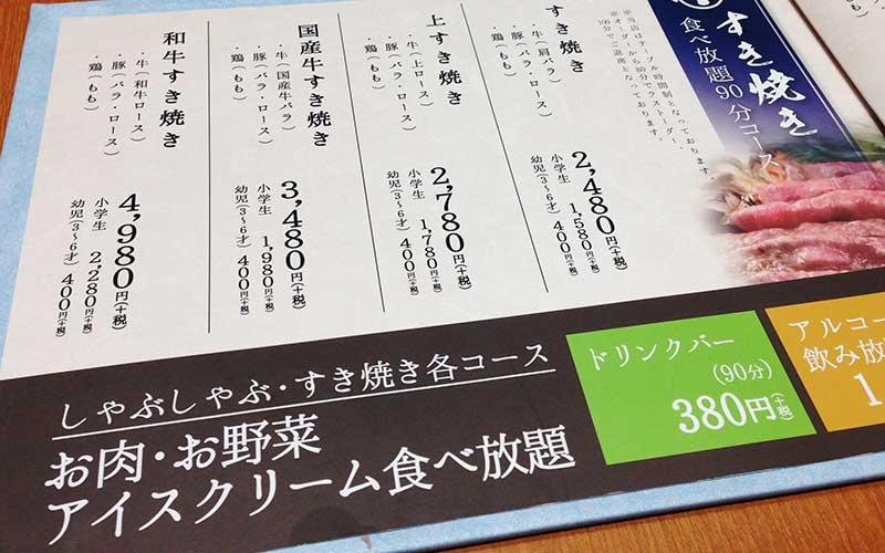 すき焼き食べ放題コース