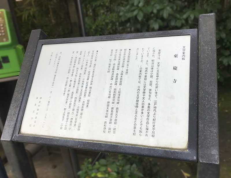 文学ゆかりの地「東慶寺」