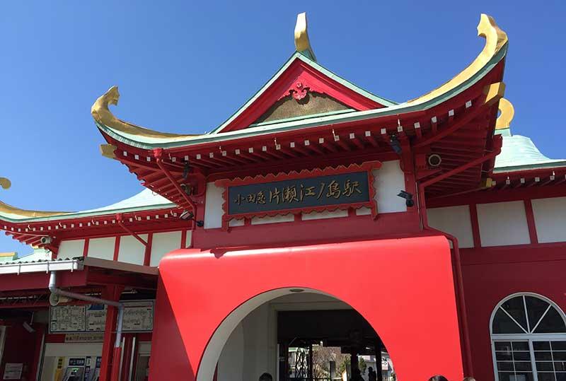 昼間の片瀬江ノ島駅