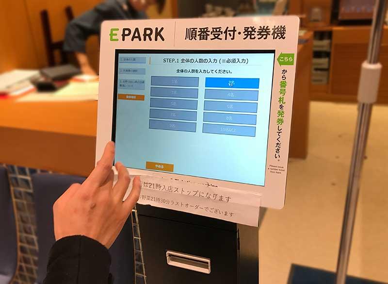 EPARKで行列回避はららぽ平塚の常識です