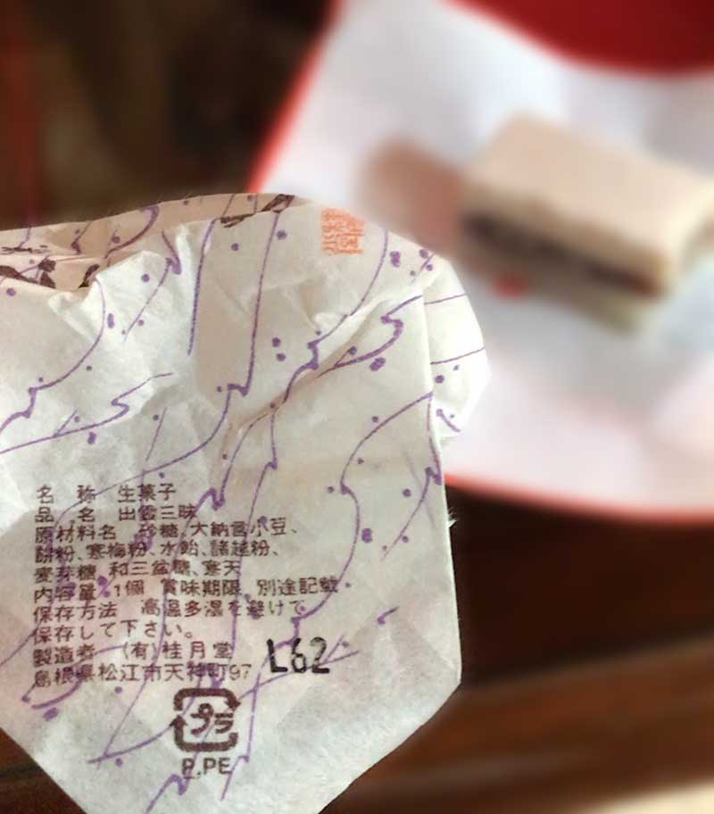 「出雲三味」という和菓子です