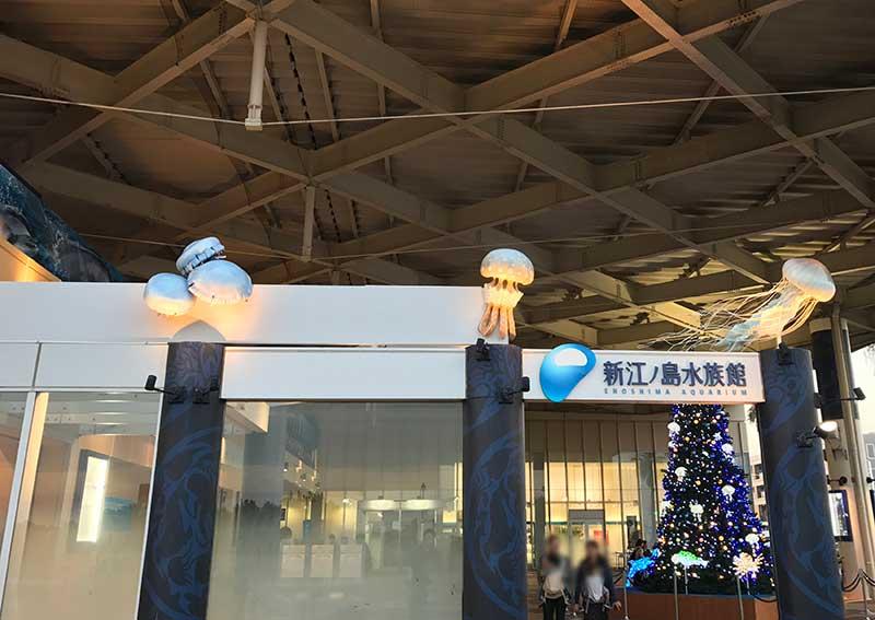 「新江ノ島水族館」略して「えのすい」