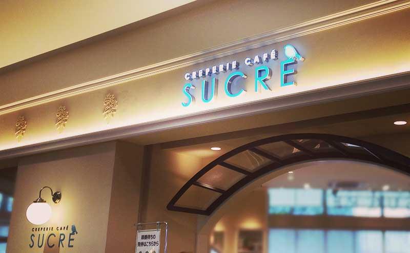 ららぽーと湘南平塚「CREPERIE CAFÉ SUCRE」