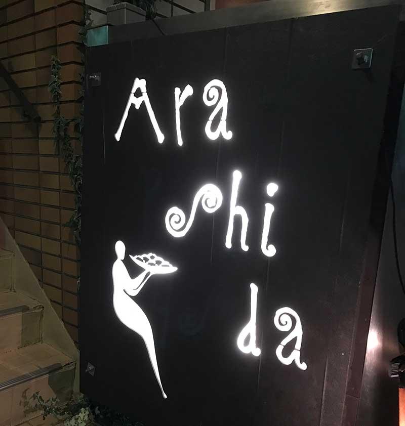 おしゃれな「Arashida(アラシダ)」の看板