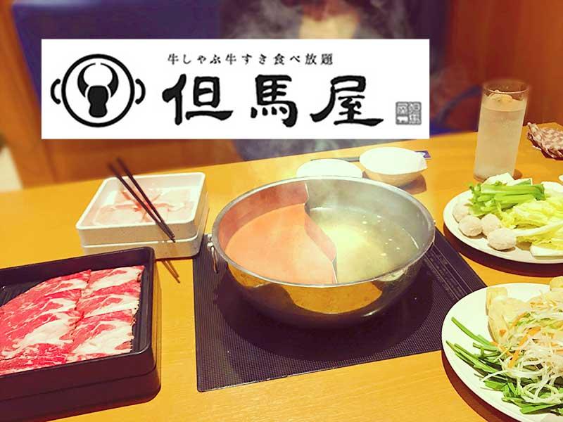 【ららぽーと湘南平塚】コスパ最強!「但馬屋」牛しゃぶすき焼き食べ放題!