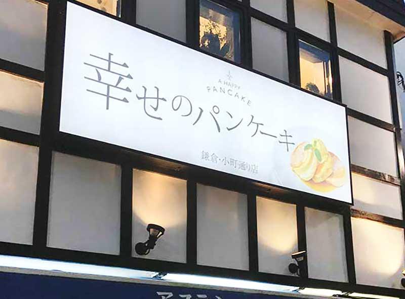 やって来ました「幸せのパンケーキ鎌倉小町通り店」